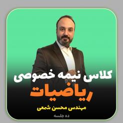 مهندس محسن شمعی