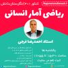 احمدرضا فرجی - ریاضی آمار انسانی
