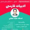 استاد حجت کجانی حصاری - ادبیات فارسی